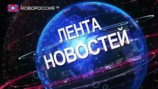 Лента Новостей 1 августа 2018 года