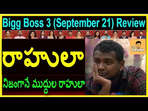 Rahul Sipligunj fake elimination in Bigg Boss 3 Telugu