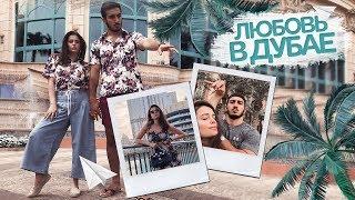 ВЕРНУЛИСЬ В РАЙ! Любовь в Дубае 💖💖💖 Карина и Оск 💖💖💖