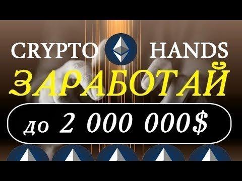#sergeiiwanov Знакомься с лидером сегодня - CryptoHends и Зарабатывай ETH !