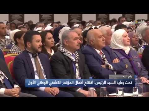 اختتام اعمال المؤتمر الوطني للكشافة الذي أقيم تحت رعاية السيد الرئيس محمود عباس
