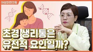 초경 생리통은 유전적 요인일까?