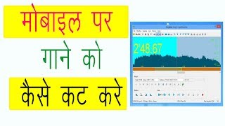 How To Cut  Songs In Your Android Phone Hindi Urdu