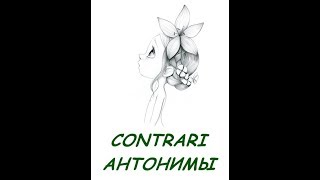 contrari russo italiano антонимы на русском итальянском