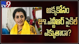 Political Mirchi : Jr NTR, Kalyan Ram to campaign for Suhasini? – TV9