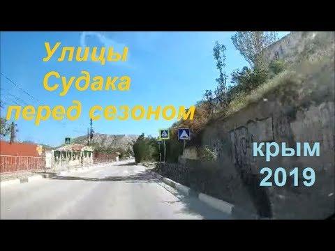 Улицы Судака перед сезоном, Крым 2019: Гагарина, Адмиральская, Сурожская, Таврическая, Славянская