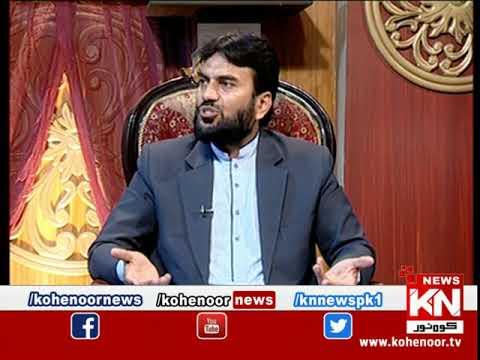 Raah-e-Falah 05 April 2020 | Kohenoor News Pakistan