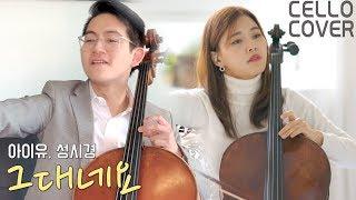 그대네요😻아이유&성시경 (첼로연주) with Nathan Chan, Ken Kubota | 첼로댁