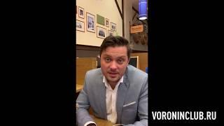 Отзыв Дениса Любимого о Алексее Воронине
