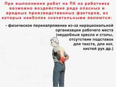 Инструкция по охране труда при работе с ПК