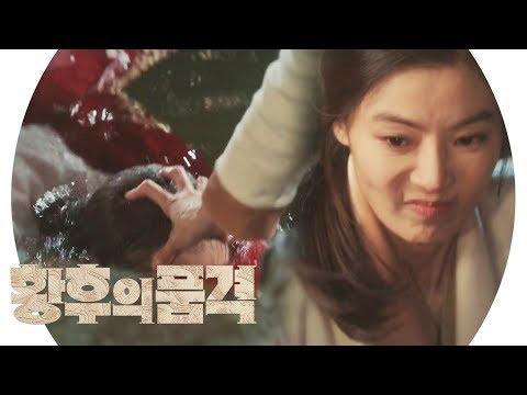 [충격 엔딩] '신성록은 죄가 없다?' 윤소이, 소현황후 죽인 '과거' 《The Last Empress》 황후의 품격 EP18