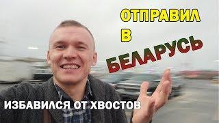 Таки отправил в Беларусь... Подтянул Хвосты... / иммиграция и #жизньвСША #ГринКарта
