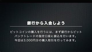 ビットコインを3千円分購入してみよう|ビットバンクトレード