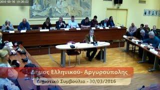 Δημοτικό Συμβούλιο #7 - 30/03/2016