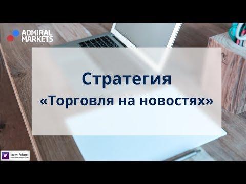 Работа в интернете бинарные опционы отзывы