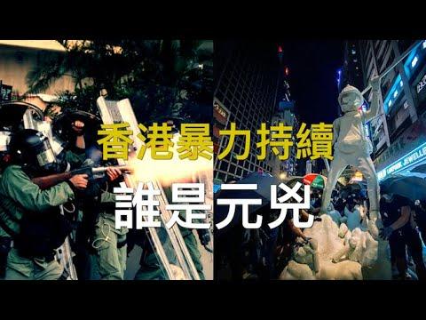 李肅挑戰周孝正:香港暴力持續,誰是元兇?