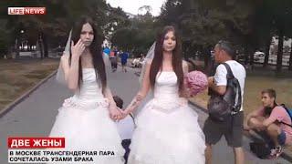 В Москве трансгендерная пара сочеталась узами брака