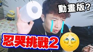 【😭忍哭挑戰2】準備紙巾看「得獎最感人動畫」😢 !Saddest Animation challenge!