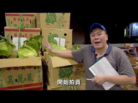 臺灣蔬果每一拍:批發市場產銷履歷蔬果優先拍賣制度