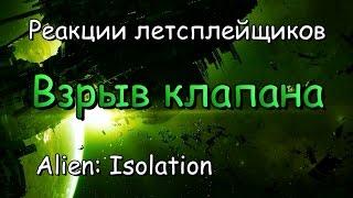 Чужой, Реакции летсплейщиков в Alien: Isolation #1 Взрыв клапана