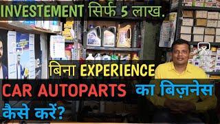 #auto parts business #car spare parts business #spare parts business #automobile/autoparts shop