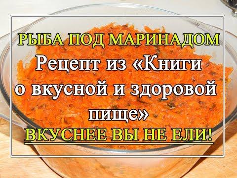 Рыба 🐟 под маринадом - классический рецепт! 👍 ВКУСНОТА!