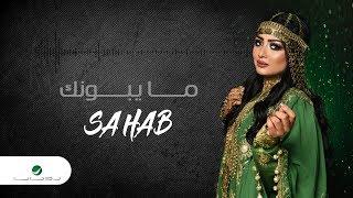 مازيكا Sahab … Ma Yabonk - Lyrics Video | سحاب … ما يبونك - بالكلمات تحميل MP3