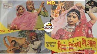 पिया मिलण री आस   PIya Milan Ri Aas   Rajasthani movies   PRG RAJASTHANI MOVIES