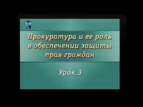 Урок 3. Прокуратура Российской Федерации: правовые основы организации и деятельности
