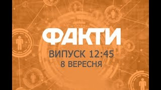 Факты ICTV - Выпуск 12:45 (08.09.2019)