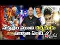 Nakshatram Telugu Full Movie & Darshakudu Full Movie Review By Mayadari Malligadu| Cinema ki Emaindi