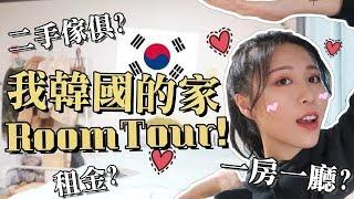 [Room Tour] 我韓國的最後一個家!韓國的一房一廳長這樣?租金?傢俱?我的工作空間   Lizzy Daily