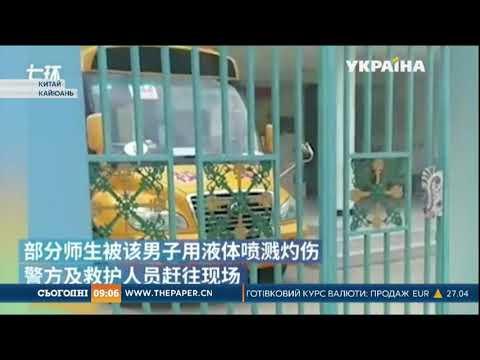 51 дитина та 3 педагогів поранені через напад в дитячому садочку в Китаї
