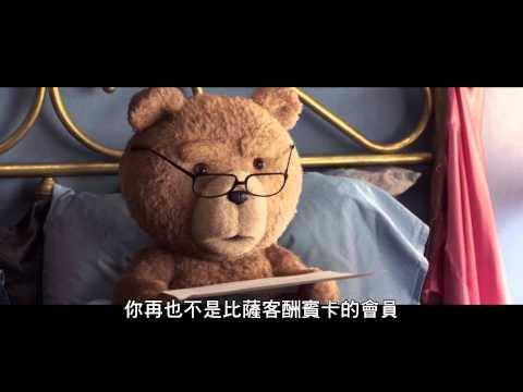 【熊麻吉2】馬克華柏格打招呼之最新爆笑預告