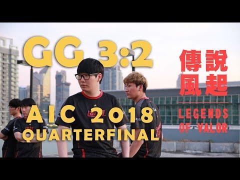 ahq AOV | 傳說風起05: AIC Quaterfinals GG3:2 with OCS (feat. HAK)
