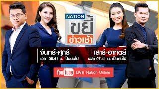 [FULL] ขยี้ข่าวเช้า   20 ก.พ. 63   NationTV22