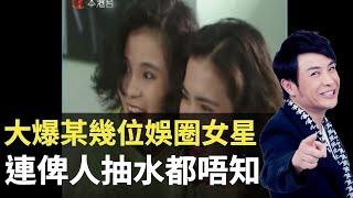 思浩大爆娛樂圈中3位魂魄唔齊嘅女星!連俾人抽水都唔知!(大家真風騷)