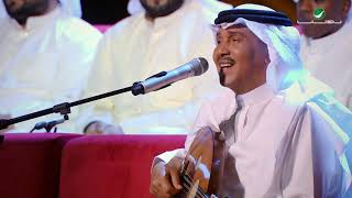 مازيكا Mohammed Abdo … Srit layl alhuaa  محمد عبده … سريت ليل الهوى - جلسات الرياض ٢٠١٩ تحميل MP3