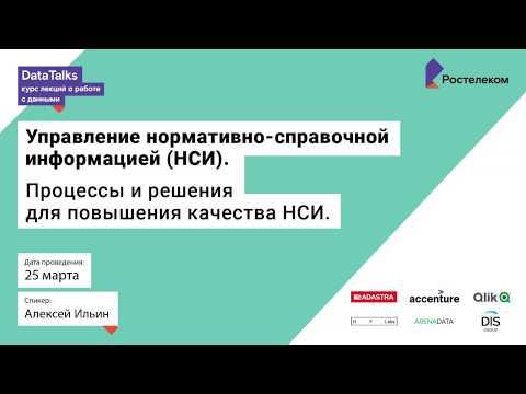 Лекция 8, Алексей Ильин, Управление нормативно-справочной информацией