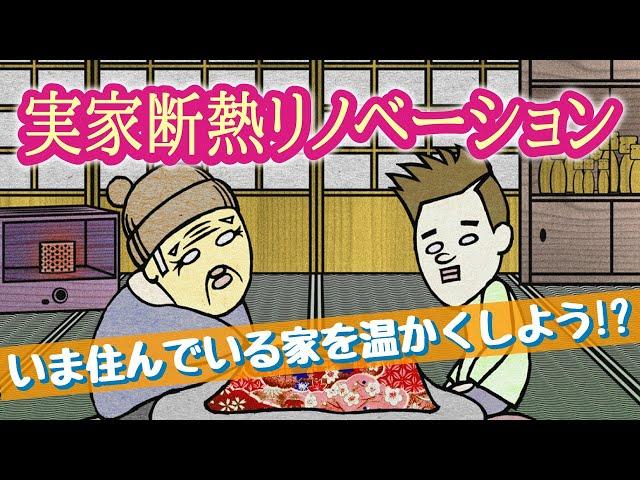 実家断熱リノベーション@増子建築工業(ロングバージョン)