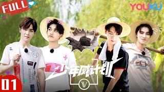 [ENG SUB]Dream Plan EP01 WayV Begins Their Farm Life