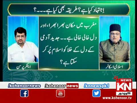 Rah-e-Falah Iftar Transmission 02 May 2020 | Kohenoor News Pakistan
