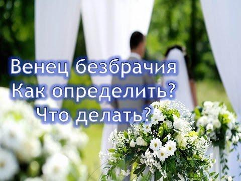 Венец безбрачия как определить  и что делать?
