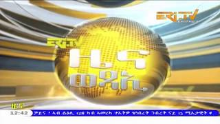 ERi-TV Tigrinya News from Eritrea for April 2, 2018