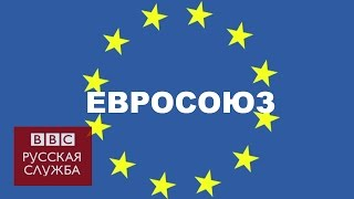 Что такое Европейский союз, и как он работает?