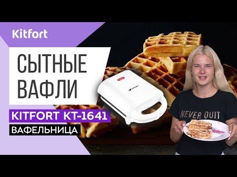 ВАФЛИ С СЫРОМ И ВЕТЧИНОЙ | Вафельница для бельгийских вафель Kitfort KT-1641
