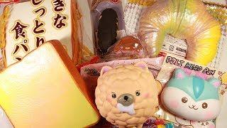 SUPER JUMBO Japan Toast! @ Squishyshop.com  - Squishy Package #53