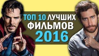 ТОП 10 ЛУЧШИХ ФИЛЬМОВ 2016 ГОДА