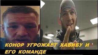 КОНОР УГРОЖАЕТ ХАБИБУ И ЕГО КОМАНДЕ!! #UFC #ХабибЗадушилКонора