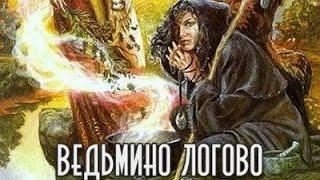 Джон Диксон Карр. Ведьмино логово 1